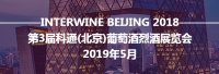 InterWine China 2019 Guangzhou - туроператор Транс-Шоу Тур