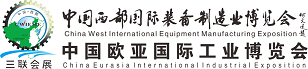 CWIEME Xi'an 2020 - Equipment Manufacturing - туроператор Транс-Шоу Тур