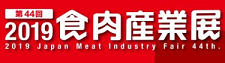Japan Meat Industry Exhibition 2019 - туроператор Транс-Шоу Тур