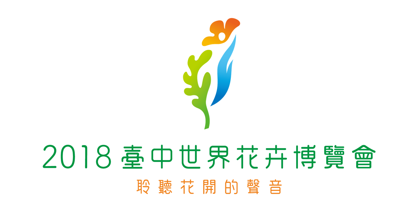 Taichung World Flora Expo 2018
